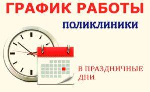 Медицинское обслуживание в праздничные дни с 12.06.2021 по 14.06.2021